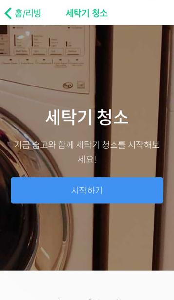 세탁기청소_08 (1)