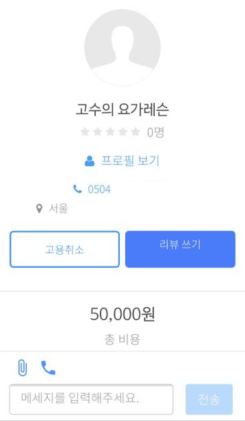 요가_고수_프로필