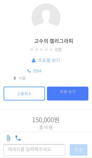 캘리그라피_고수_프로필