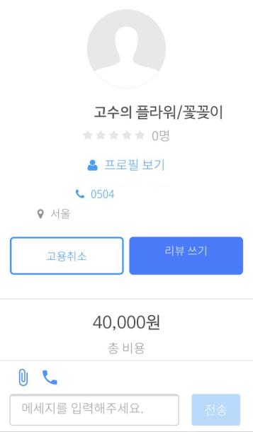 플라워_꽃꽂이_프로필